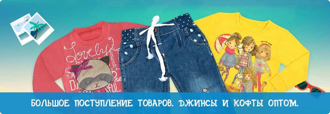 Детская Одежда Оптом Россия