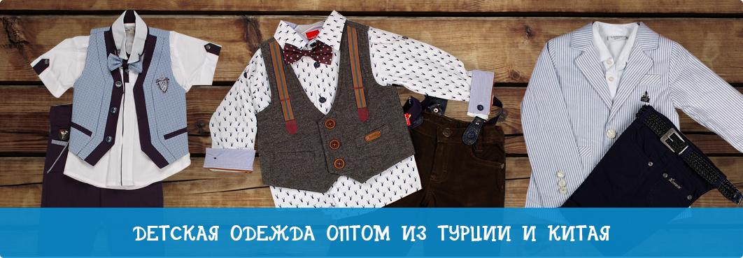 Купить Детскую Одежду В Новосибирске