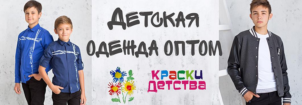 e2a246252555 Детская одежда оптом из Турции | Купить детские вещи оптом в ...