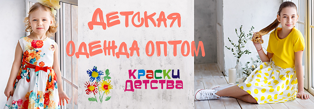3a116dc2f22 Детская одежда оптом из Турции